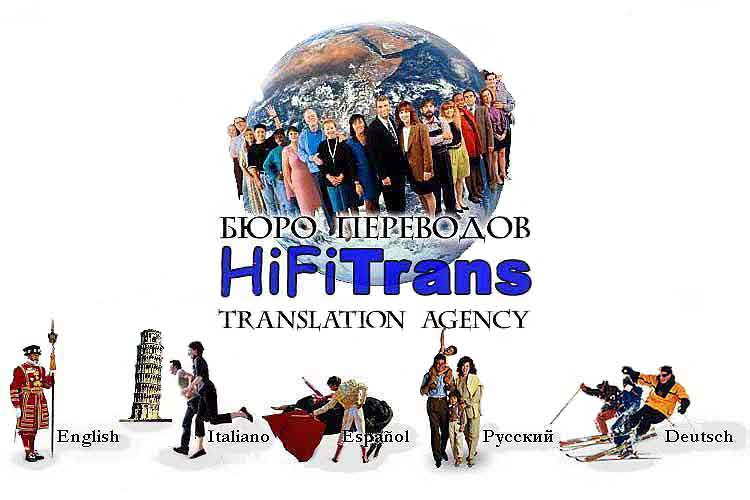 Логотип HiFiTrans Translarion Agency (Russia,Moscow)(40 kb)